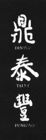 Din Tai Funky